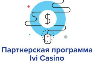 заработок на партнерской программе ivi casino