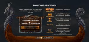 бонусные фриспины в игровом автомате vikings go berzerk