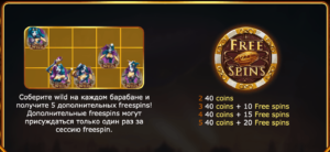функция free spins в автомате casino zeppelin