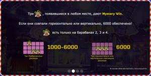 функция mystery win в игровом автомате джокерайзер