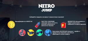 описание функции nitro jump в игровом автомате nitro circus