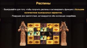 функция респин в автомате valley of the gods