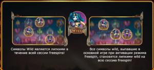 символы wild в автомате casino zeppelin от yggdrasil