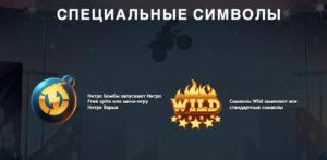 описание специальных символов игрового автомата nitro circus